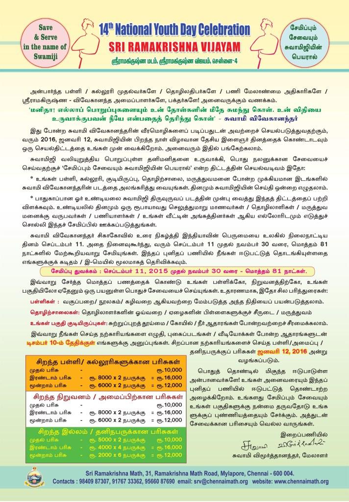 YDC Tamil